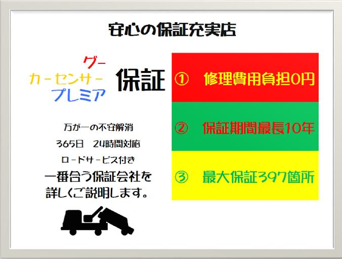 ①お車の購入に充実した保証内容